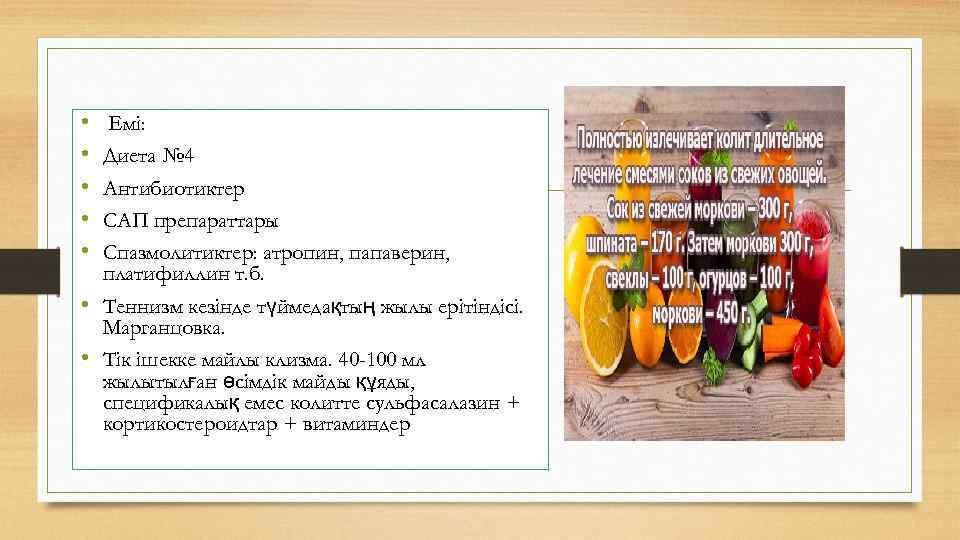 • • • Емі: Диета № 4 Антибиотиктер САП препараттары Спазмолитиктер: атропин, папаверин,