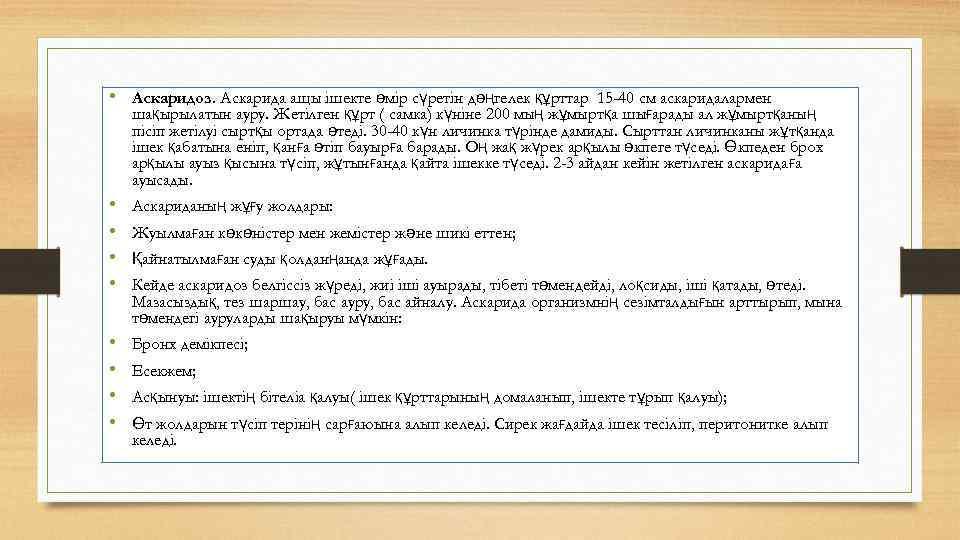 • Аскаридоз. Аскарида ащы ішекте өмір сүретін дөңгелек құрттар 15 -40 см аскаридалармен