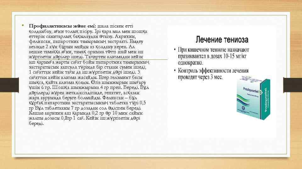 • Профилактикасы және емі: шала піскен етті қолданбау, яғни толық пісіру. Ірі қара