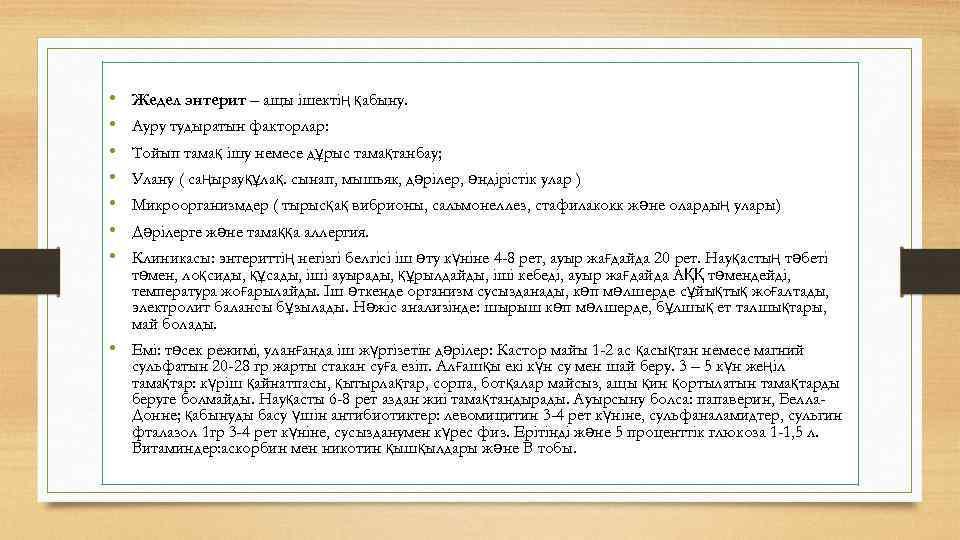 • • Жедел энтерит – ащы ішектің қабыну. Ауру тудыратын факторлар: Тойып тамақ