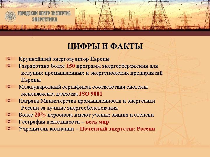 ЦИФРЫ И ФАКТЫ Крупнейший энергоаудитор Европы Разработано более 150 программ энергосбережения для ведущих промышленных