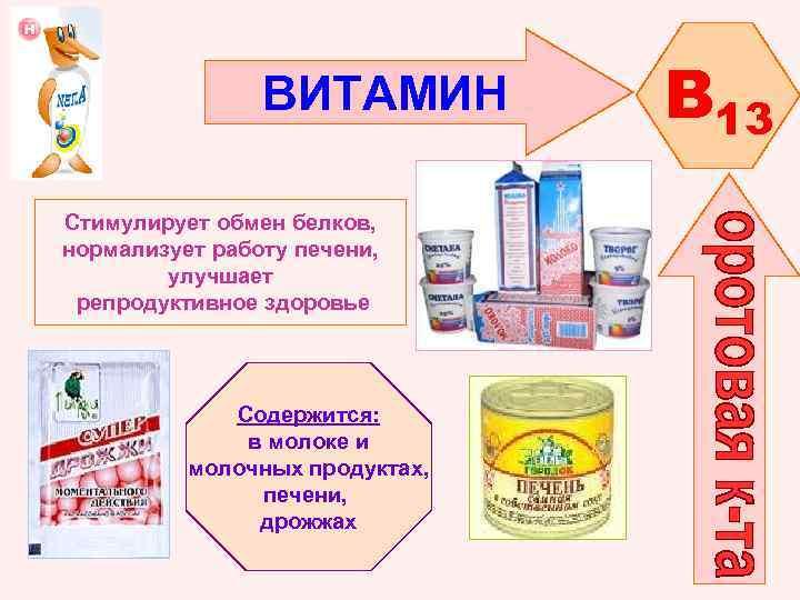 ВИТАМИН Стимулирует обмен белков, нормализует работу печени, улучшает репродуктивное здоровье Содержится: в молоке и
