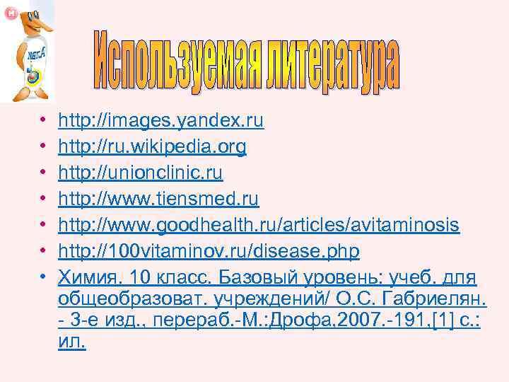 • • http: //images. yandex. ru http: //ru. wikipedia. org http: //unionclinic. ru