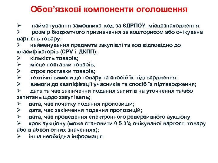 Обов'язкові компоненти оголошення Ø найменування замовника, код за ЄДРПОУ, місцезнаходження; Ø розмір бюджетного призначення