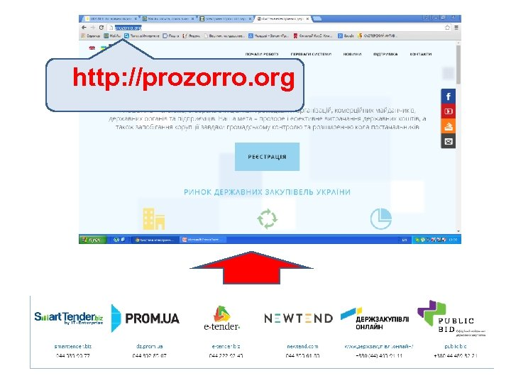 http: //prozorro. org