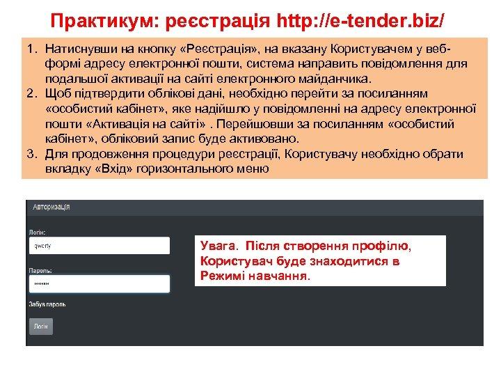 Практикум: реєстрація http: //e-tender. biz/ 1. Натиснувши на кнопку «Реєстрація» , на вказану Користувачем