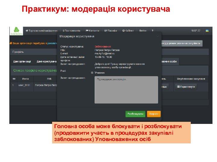 Практикум: модерація користувача Головна особа може блокувати і розблокувати (продовжити участь в процедурах закупівлі