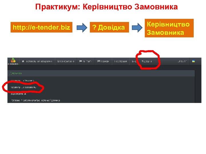 Практикум: Керівництво Замовника http: //e-tender. biz ? Довідка Керівництво Замовника