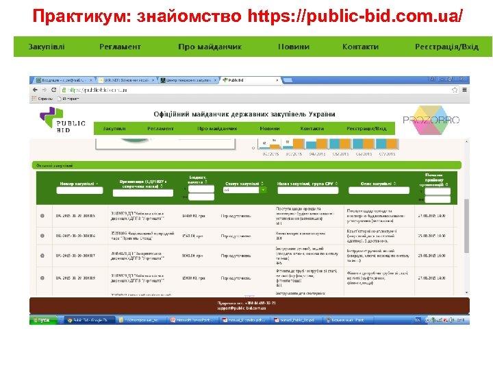 Практикум: знайомство https: //public-bid. com. ua/