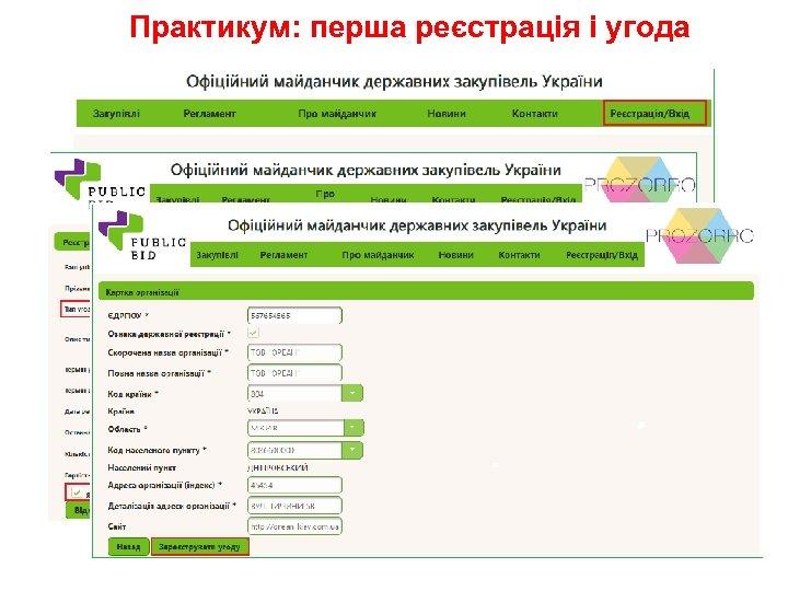 Практикум: перша реєстрація і угода
