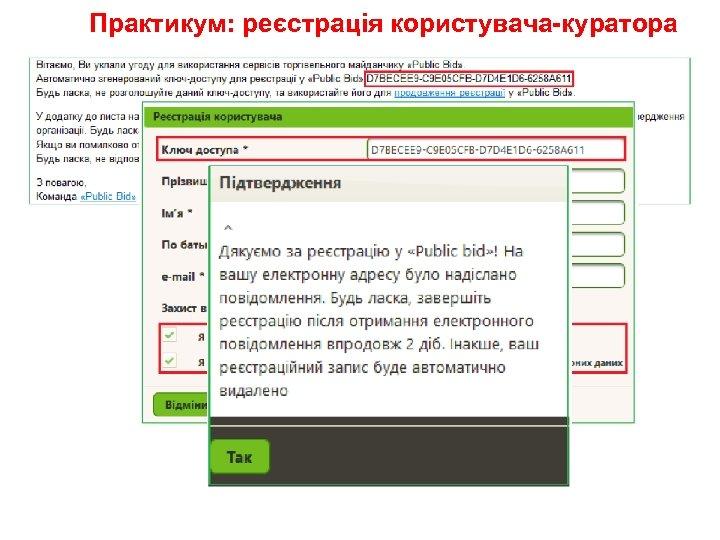 Практикум: реєстрація користувача-куратора