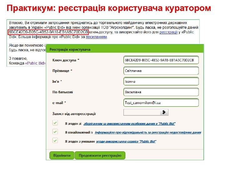 Практикум: реєстрація користувача куратором