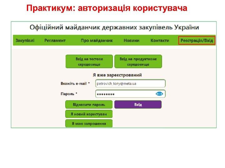 Практикум: авторизація користувача