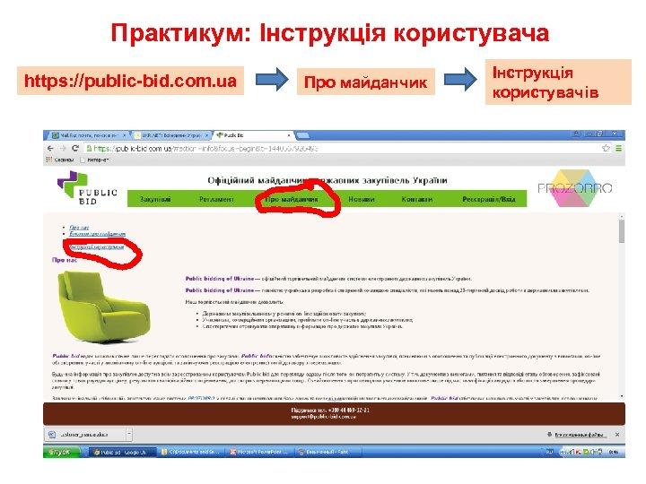 Практикум: Інструкція користувача https: //public-bid. com. ua Про майданчик Інструкція користувачів