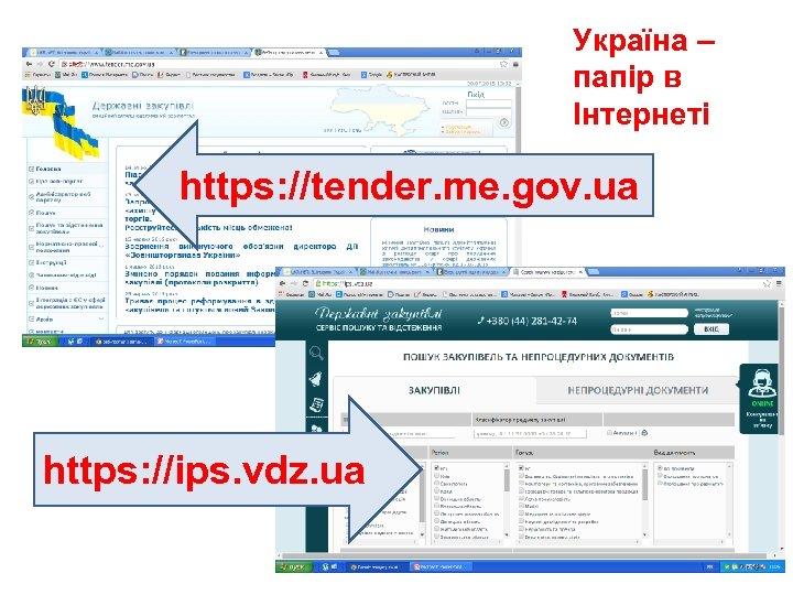 Україна – папір в Інтернеті https: //tender. me. gov. ua https: //ips. vdz. ua