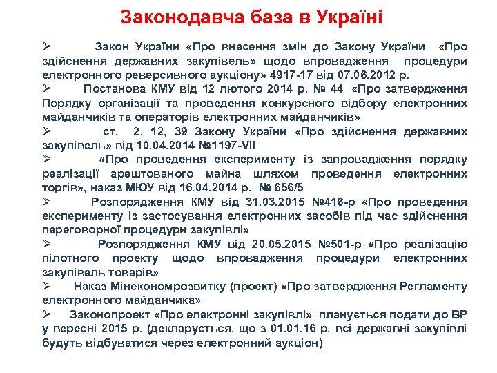 Законодавча база в Україні Ø Закон України «Про внесення змін до Закону України «Про