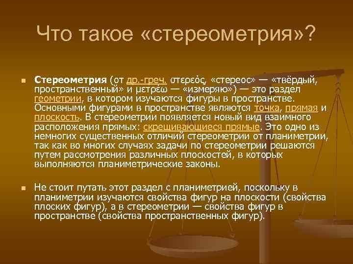 Что такое «стереометрия» ? n n Стереометрия (от др. -греч. στερεός, «стереос» — «твёрдый,
