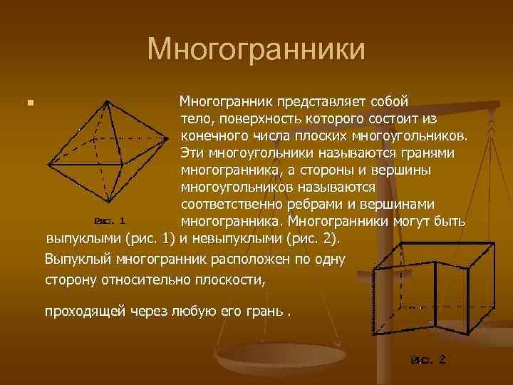 Многогранники Многогранник представляет собой тело, поверхность которого состоит из конечного числа плоских многоугольников. Эти