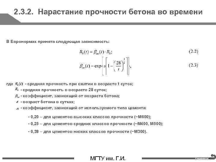 2. 3. 2. Нарастание прочности бетона во времени В Евронормах принята следующая зависимость: где