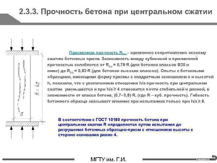 2. 3. 3. Прочность бетона при центральном сжатии Призменная прочность Rbu – временное сопротивление