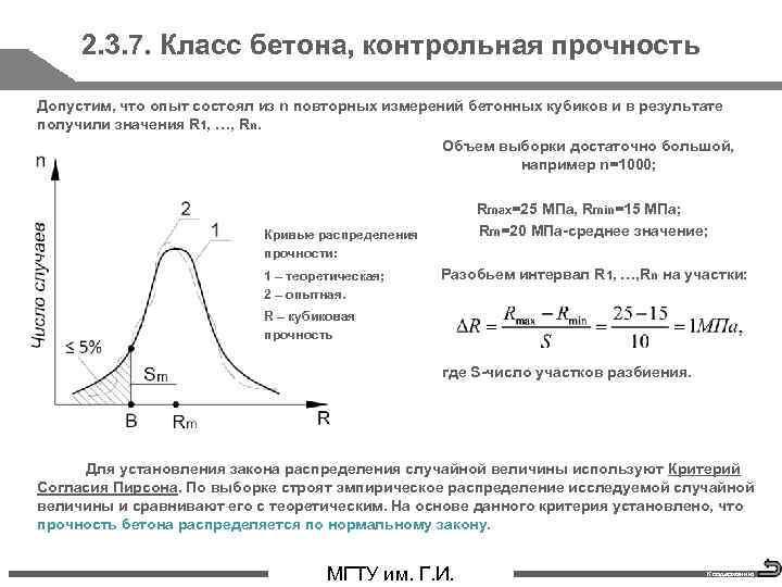 2. 3. 7. Класс бетона, контрольная прочность Допустим, что опыт состоял из n повторных