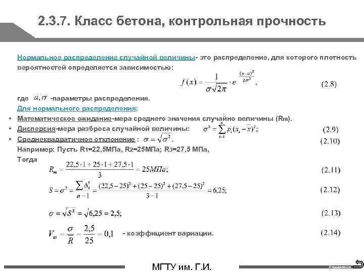 2. 3. 7. Класс бетона, контрольная прочность Нормальное распределение случайной величины- это распределение, для