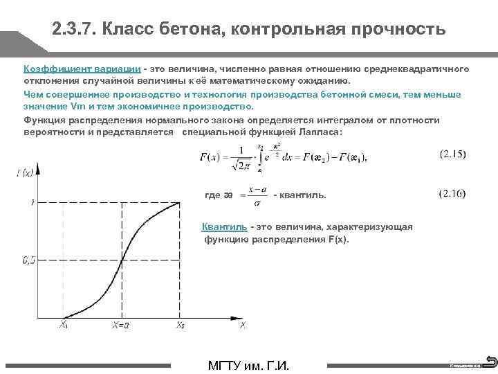 2. 3. 7. Класс бетона, контрольная прочность Коэффициент вариации - это величина, численно равная