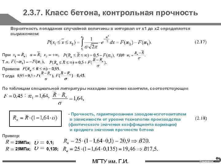 2. 3. 7. Класс бетона, контрольная прочность Вероятность попадания случайной величины в интервал от