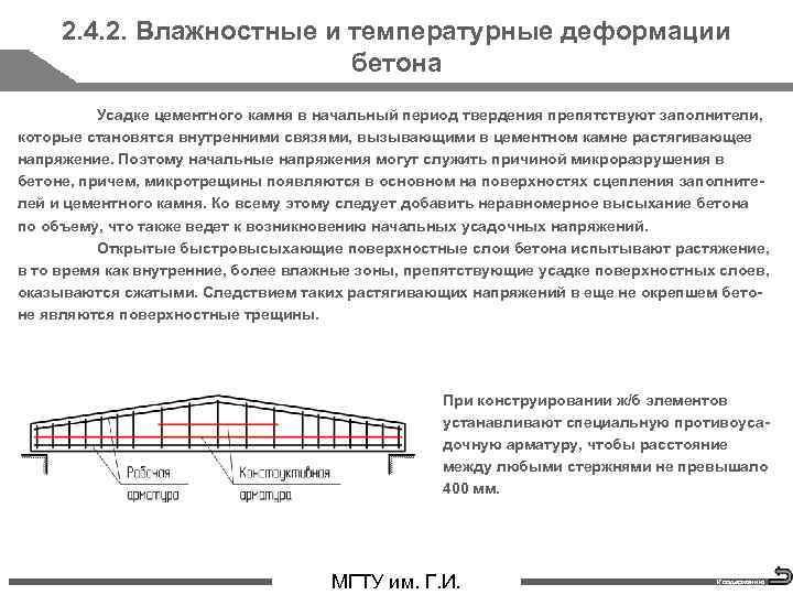 2. 4. 2. Влажностные и температурные деформации бетона Усадке цементного камня в начальный период