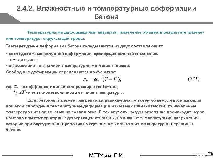 2. 4. 2. Влажностные и температурные деформации бетона Температурными деформациями называют изменение объема в