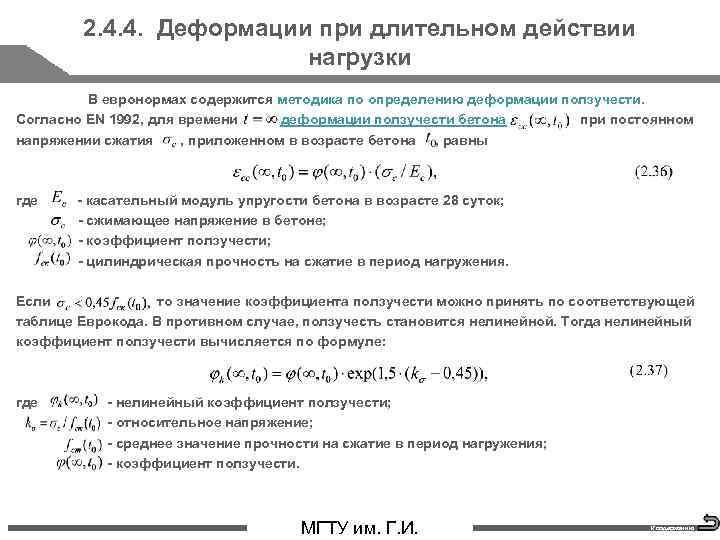 2. 4. 4. Деформации при длительном действии нагрузки В евронормах содержится методика по определению