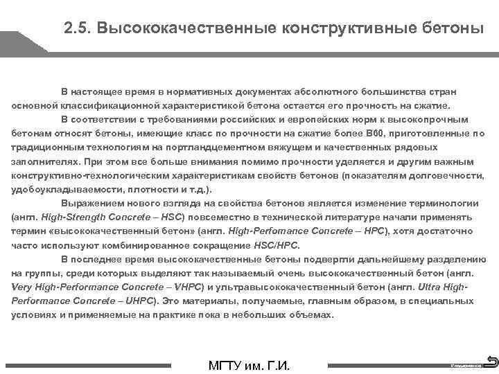 2. 5. Высококачественные конструктивные бетоны В настоящее время в нормативных документах абсолютного большинства стран