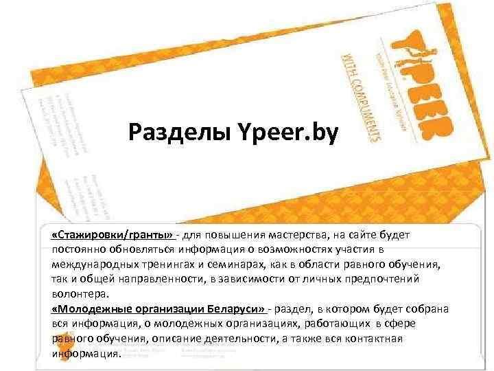 Разделы Ypeer. by «Стажировки/гранты» - для повышения мастерства, на сайте будет постоянно обновляться информация