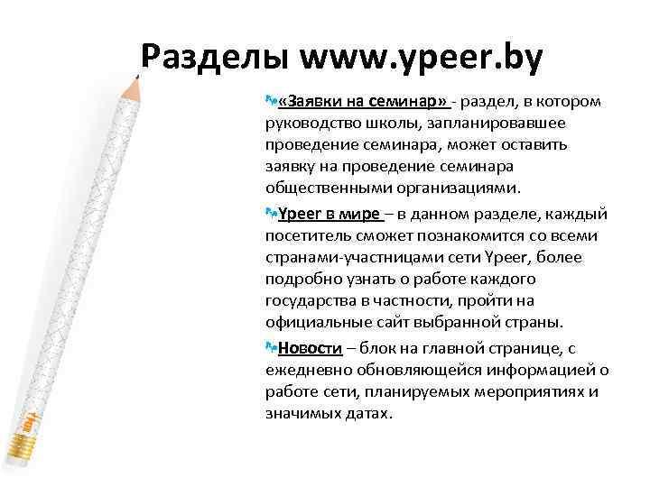 Разделы www. ypeer. by «Заявки на семинар» - раздел, в котором руководство школы, запланировавшее