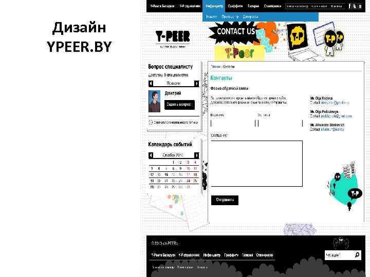 Дизайн YPEER. BY