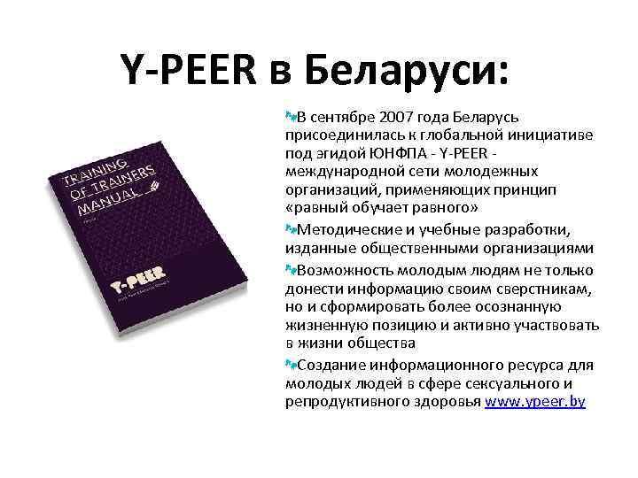 Y-PEER в Беларуси: В сентябре 2007 года Беларусь присоединилась к глобальной инициативе под эгидой