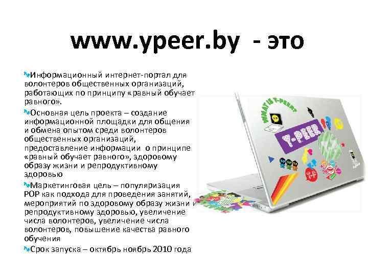 www. ypeer. by - это Информационный интернет-портал для волонтеров общественных организаций, работающих по принципу