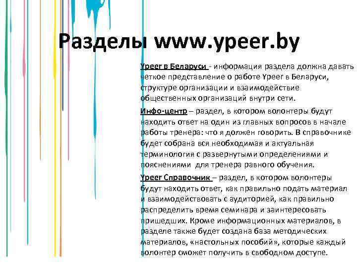 Разделы www. ypeer. by Ypeer в Беларуси - информация раздела должна давать четкое представление