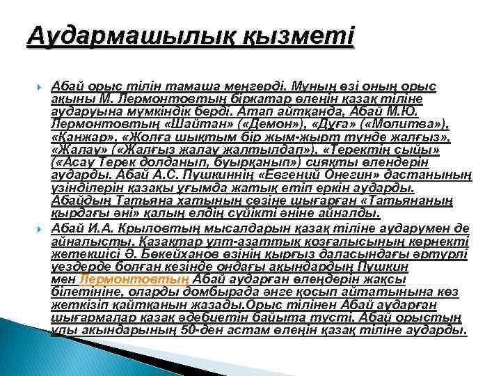 Аудармашылық қызметі Абай орыс тілін тамаша меңгерді. Мұның өзі оның орыс ақыны М. Лермонтовтың