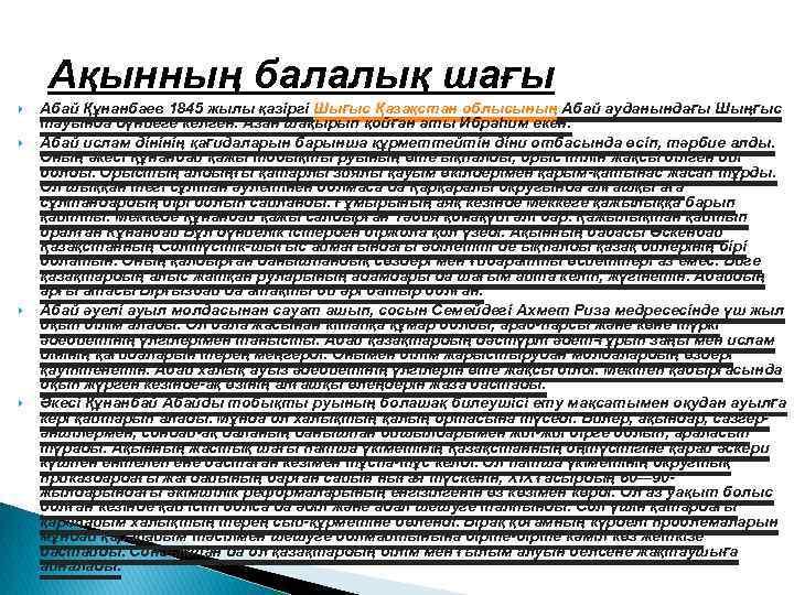 Ақынның балалық шағы Абай Құнанбаев 1845 жылы қазіргі Шығыс Қазақстан облысының Абай ауданындағы Шыңғыс