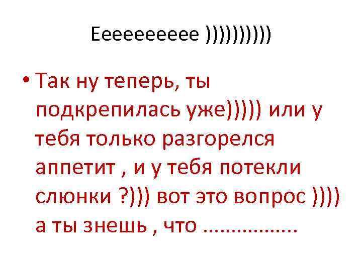 Ееееее ))))) • Так ну теперь, ты подкрепилась уже))))) или у тебя только разгорелся