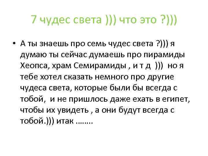 7 чудес света ))) что это ? ))) • А ты знаешь про семь