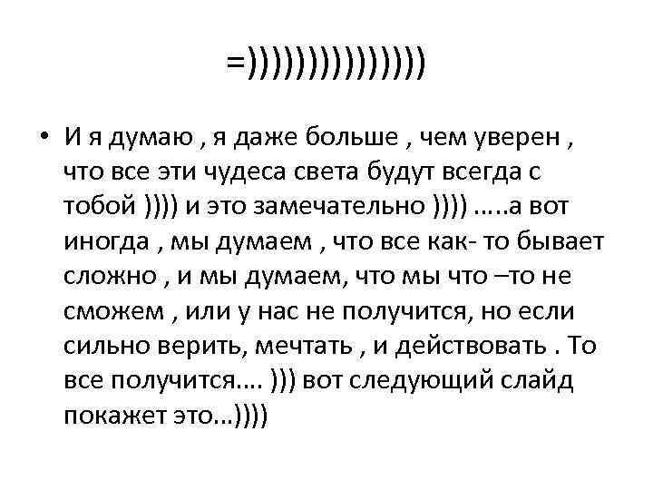 =)))))))) • И я думаю , я даже больше , чем уверен , что