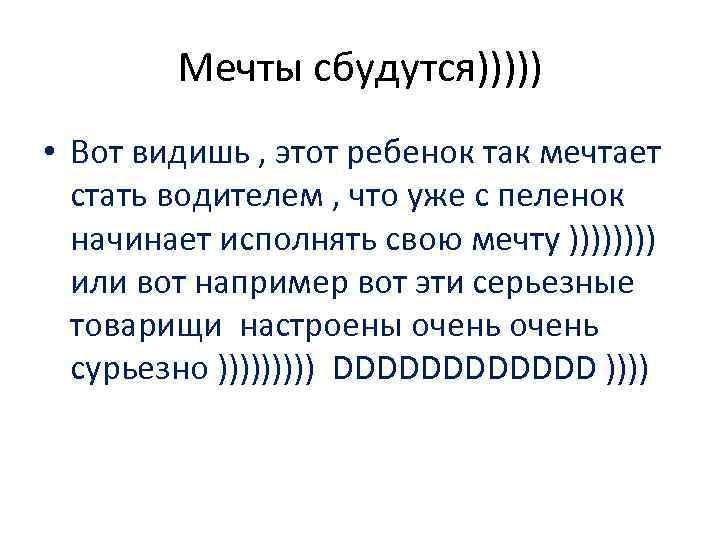 Мечты сбудутся))))) • Вот видишь , этот ребенок так мечтает стать водителем , что
