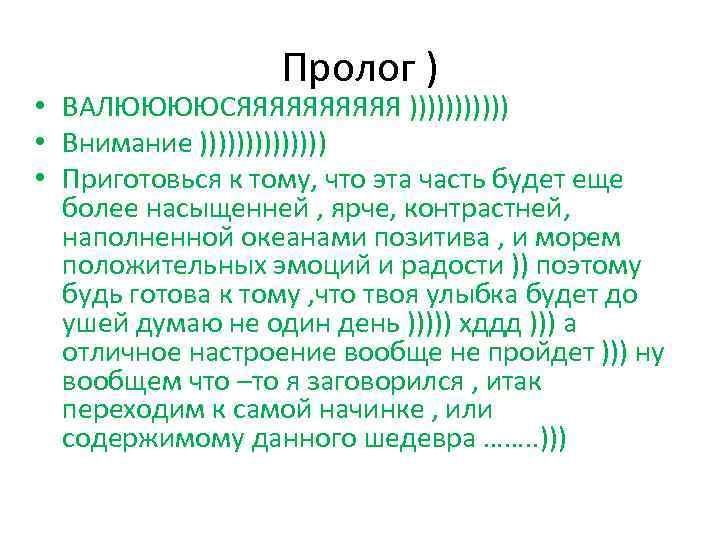 Пролог ) • ВАЛЮЮЮЮСЯЯЯЯЯ )))))) • Внимание ))))))) • Приготовься к тому, что эта