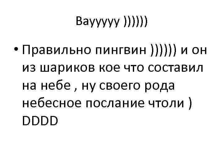 Ваууууу )))))) • Правильно пингвин )))))) и он из шариков кое что составил на