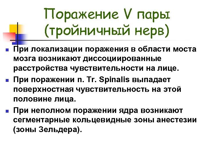 Поражение V пары (тройничный нерв) n n n При локализации поражения в области моста