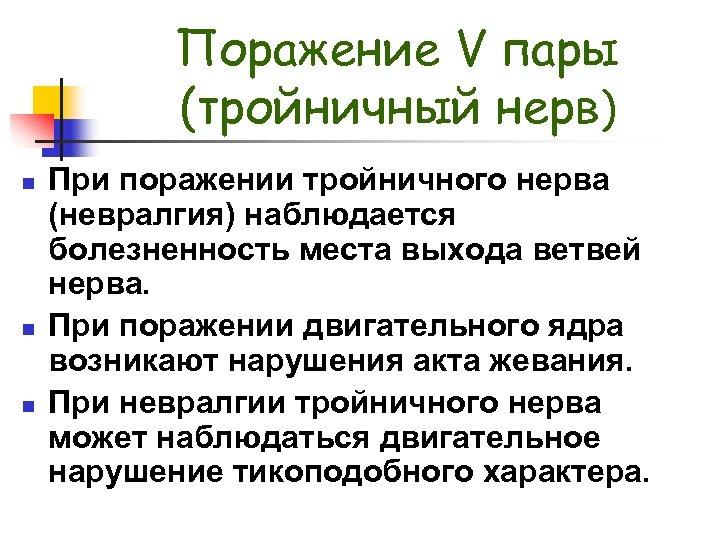 Поражение V пары (тройничный нерв) n n n При поражении тройничного нерва (невралгия) наблюдается