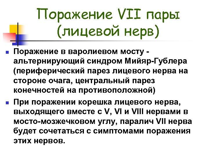 Поражение VII пары (лицевой нерв) n n Поражение в варолиевом мосту - альтернирующий синдром