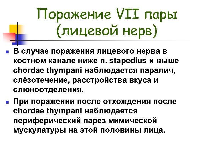 Поражение VII пары (лицевой нерв) n n В случае поражения лицевого нерва в костном